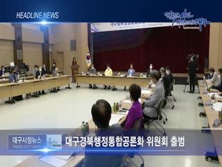 시정영상뉴스 제66호(2020-09-22)