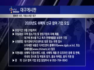 2020년도 쉬메릭 신규 참여 기업 모집