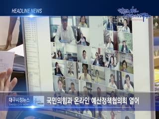 시정영상뉴스 제67호(2020-09-25)