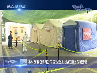 시정영상뉴스 제68호(2020-09-29)