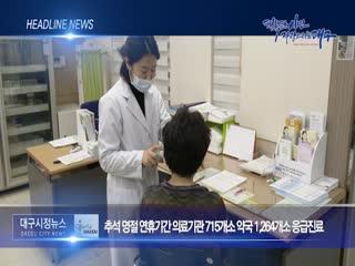 시정영상뉴스 제69호(2020-09-30)