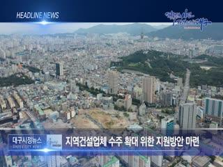 시정영상뉴스 제70호(2020-10-09)