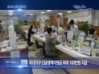 시정영상뉴스 제71호(2020-10-13)