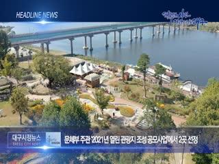 시정영상뉴스 제72호(2020-10-16)