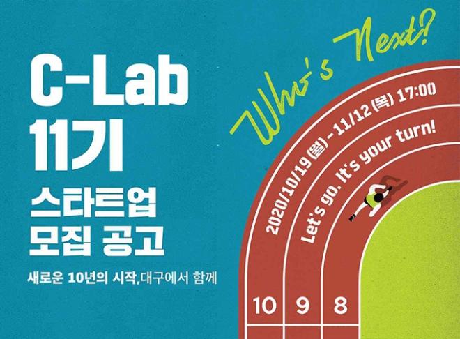 유니콘을 꿈꾸는 스타트업!, C-LAB을 주목하라!!