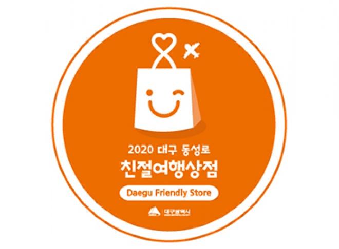동성로 친절여행상점 20곳 선정