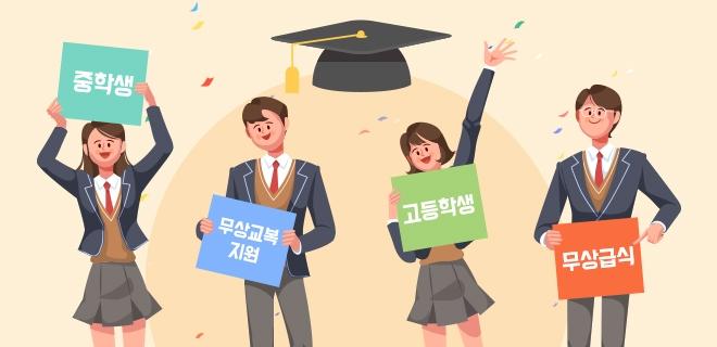 2021년 대구 중학생 무상교복지원 및 고등학생 무상급식 전면 시행!