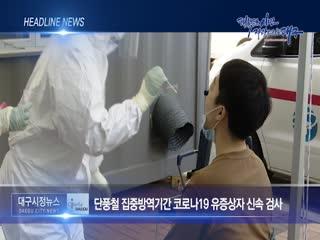 시정영상뉴스 제73호(2020-10-20)