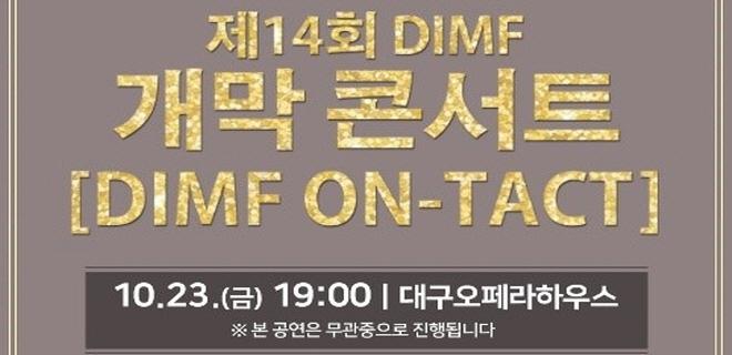 딤프 DIMF 최초 비대면 개막 콘서트 [DIMF ON-TACT], 10/23(금) @네이버TV