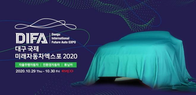 대구 국제 미래자동차엑스포 2020, 지역산업 살리기 앞장!