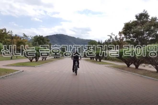 #새로운 시내의 언택트 운동! 금호강 자전거길(영상)