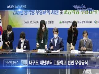 시정영상뉴스 제74호(2020-10-23)