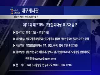 제12회 대구TBN 교통문화대상 후보자 공모