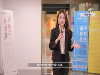 대구문학관의 '오늘의 문장' 특별전