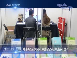 시정영상뉴스 제75호(2020-10-27)