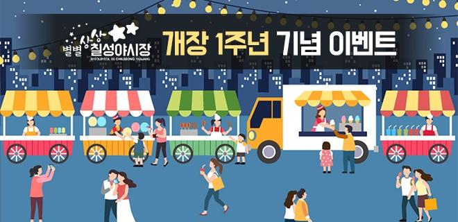 '별별상상 칠성야시장' 개장 1주년 기념 이벤트 개최
