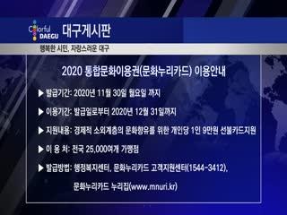 2020 통합문화이용권(문화누리카드) 이용안내