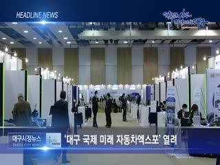 시정영상뉴스 제76호(2020-10-30)