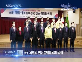 시정영상뉴스 제77호(2020-11-03)