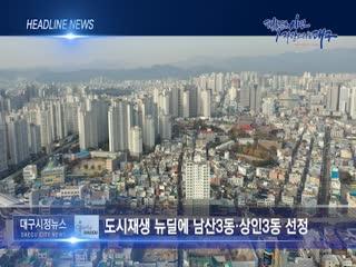 시정영상뉴스 제78호(2020-11-06)
