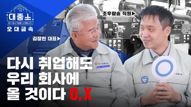 [대중소] 드디어 드러난 6개월차 직원의 본심은??? <오대금속>