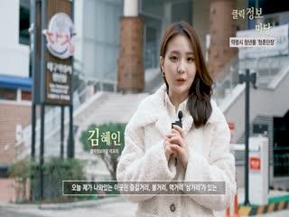 대구약령시 청년몰 '청춘단장'