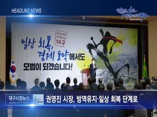시정영상뉴스 제79호(2020-11-10)