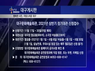 대구문화예술회관, 2021년 상반기 정기대관 신청접수