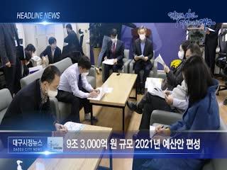 시정영상뉴스 제80호(2020-11-13)