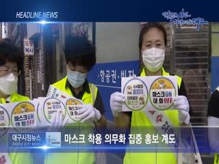 시정영상뉴스 제81호(2020-11-17)