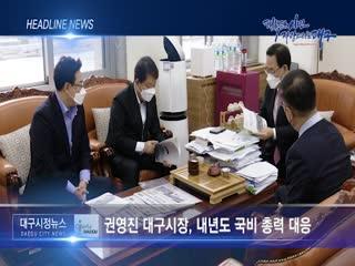 시정영상뉴스 제82호(2020-11-20)
