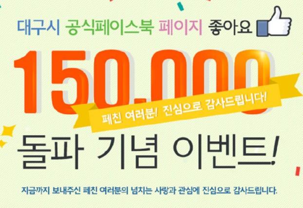 대구시 공식페이스북 페이지 좋아요! 15만 돌파 기념 이벤트★