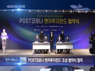 시정영상뉴스 제83호(2020-11-24)