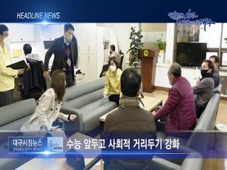 시정영상뉴스 제84호(2020-11-27)