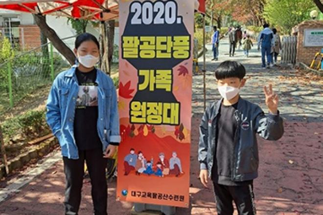 [여행] 2020 팔공단풍 가족 원정대 체험기!