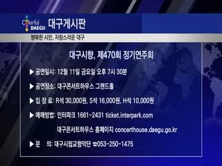 대구시향, 제470회 정기연주회