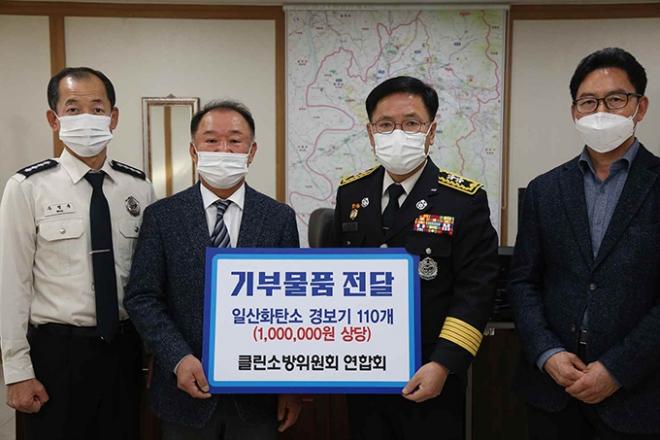 클린소방위원회 연합회, '일산화탄소 경보기' 기부