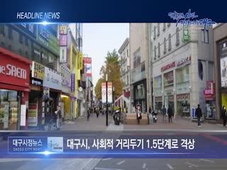 시정영상뉴스 제85호(2020-12-01)