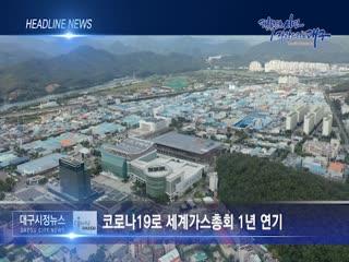 시정영상뉴스 제86호(2020-12-04)