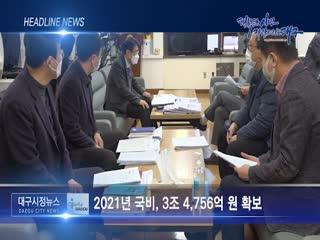시정영상뉴스 제87호(2020-12-08)