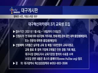 대구혁신아카데미 3기 교육생 모집