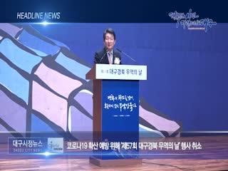 시정영상뉴스 제88호(2020-12-11)