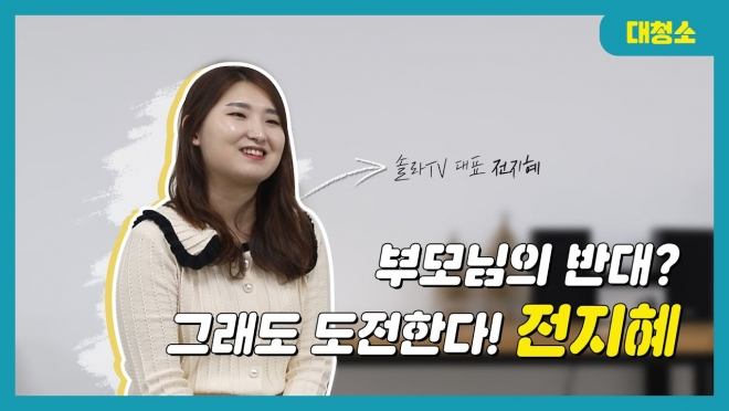 [대청소] 솔라TV 대표 #전지혜