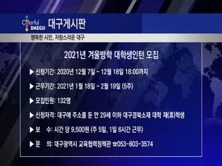 2021년 겨울방학 대학생인턴 모집