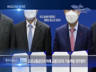 시정영상뉴스 제89호(2020-12-15)