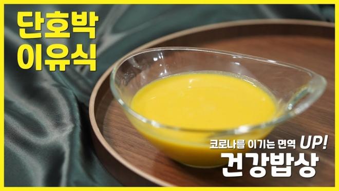 [면역UP! 건강밥상] 우리아이 최애 이유식♥ 단호박 이유식