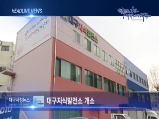 시정영상뉴스 제91호(2020-12-22)