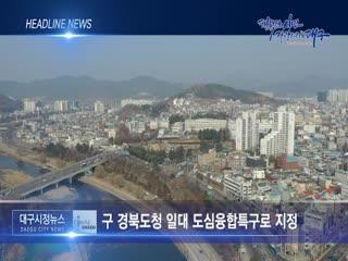 시정영상뉴스 제92호(2020-12-24)