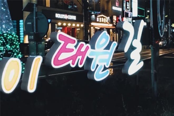 도심 속 문화예술거리 #이태원길(영상)