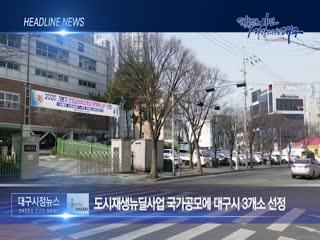 시정영상뉴스 제93호(2020-12-29)